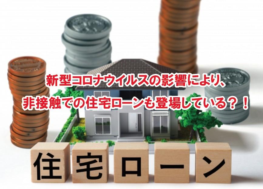 新型コロナウイルスの影響により、非接触での住宅ローンも登場している?!...福岡不動産情報館