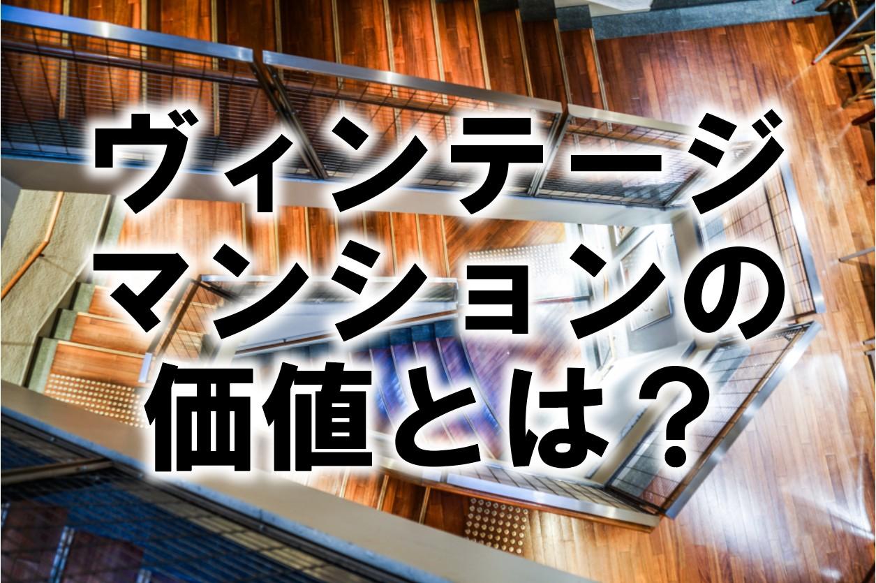 ヴィンテージマンションの価値とは?...福岡不動産情報