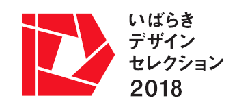KOSEKIガイドはいばらきデザインセレクションで「選定」を受賞しました!