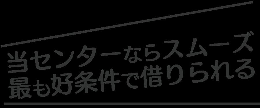 横浜公庫創業融資獲得支援センターならスムーズで最も好条件で借りられます。
