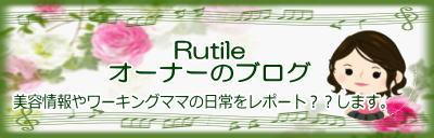 Rutileブログ