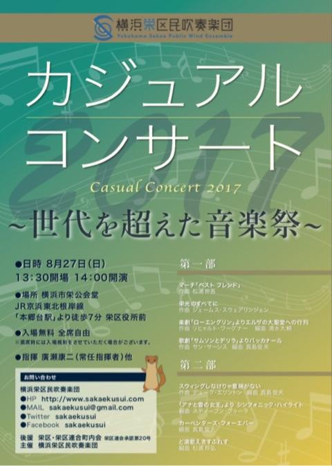 カジュアルコンサート2017