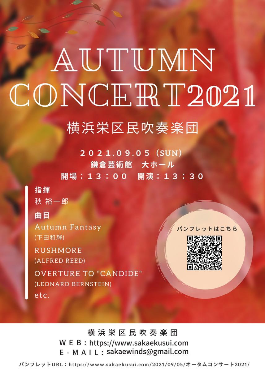 オータムコンサート2021