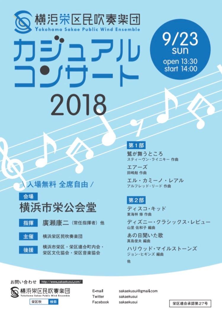 カジュアルコンサート2018