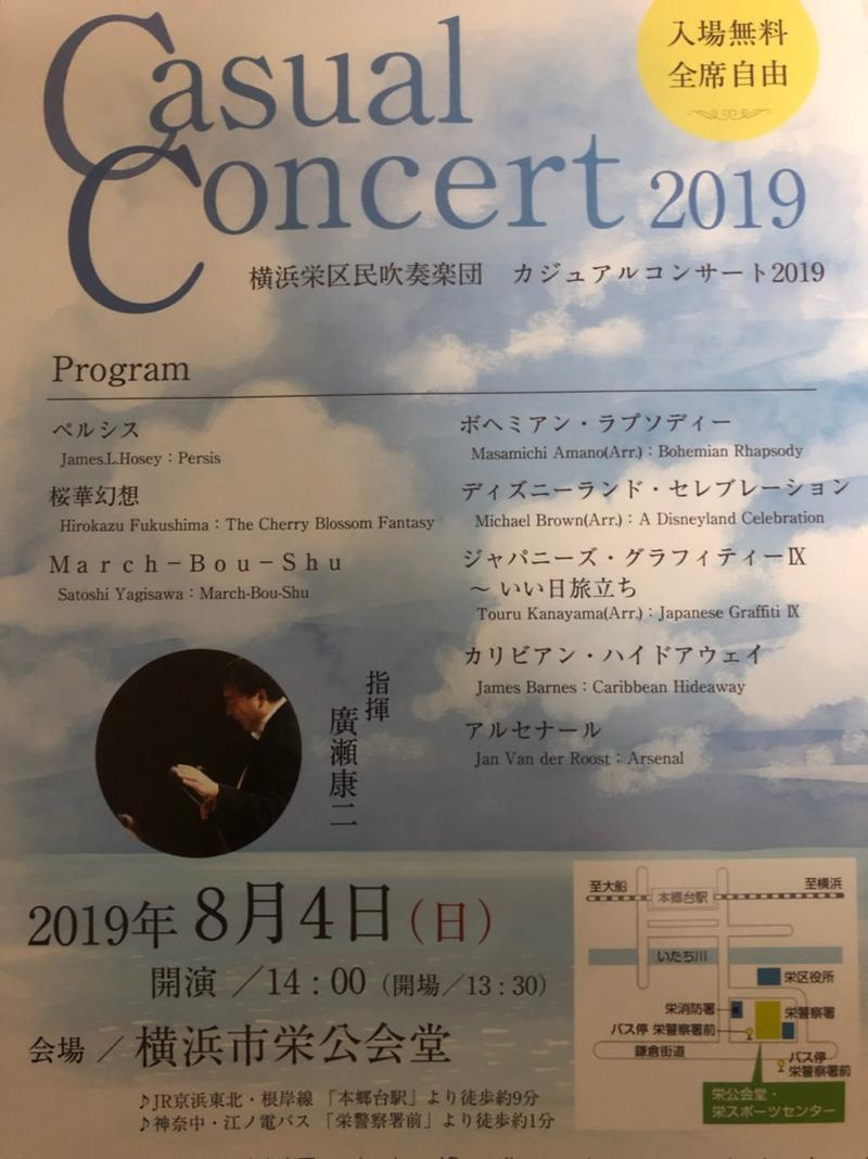 カジュアルコンサート2019