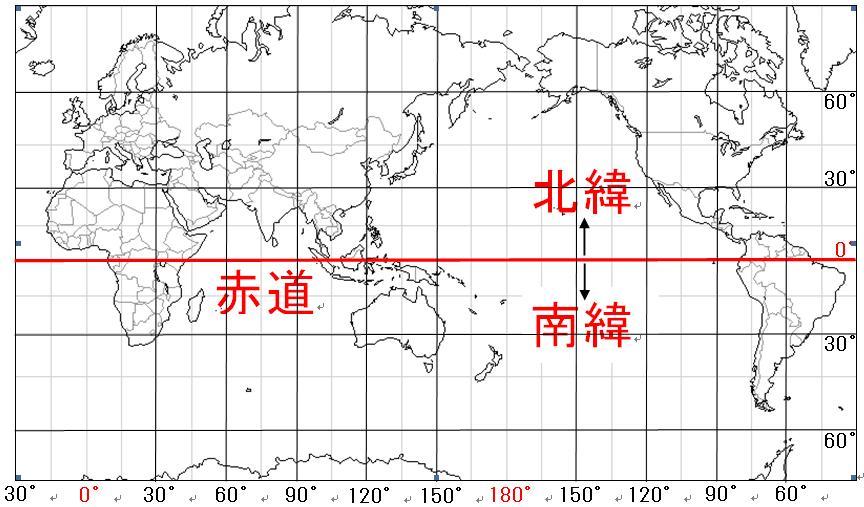 地理1-2 世界地図と緯線・経線 解説