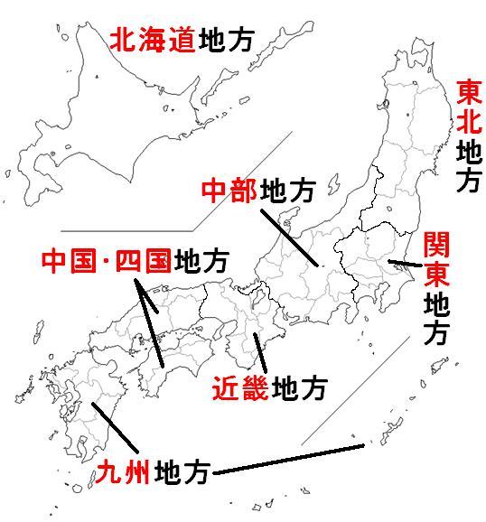 地理4-2 地方区分と都道府県 解説