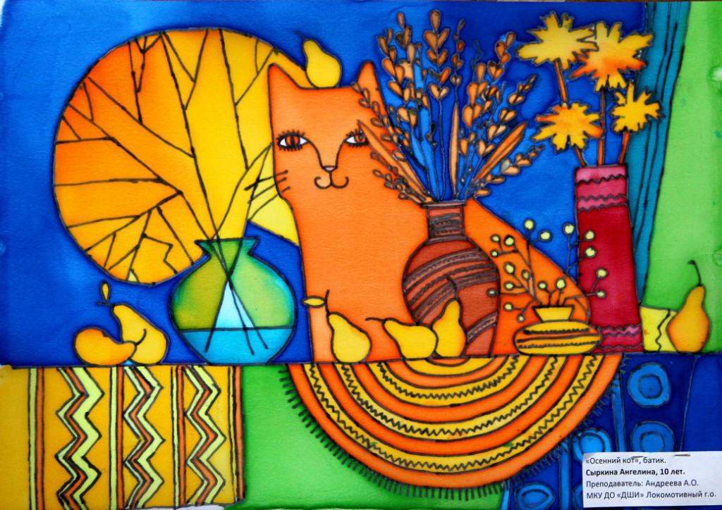 Сыркина Ангелина, Челябинская область, п. Локомотивный, МКУДО  ДШИ.  Рыжий кот