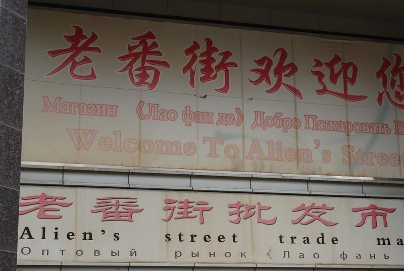 un quartier pour le bizness avec les russophones