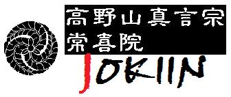 高野山真言宗常喜院ロゴ写真