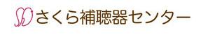 さくら補聴器センター(北海道)