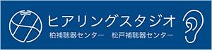 ヒアリングスタジオ 柏補聴器センター・松戸補聴器センター(千葉県)