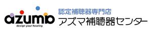 アズマ補聴器センター(愛媛県)