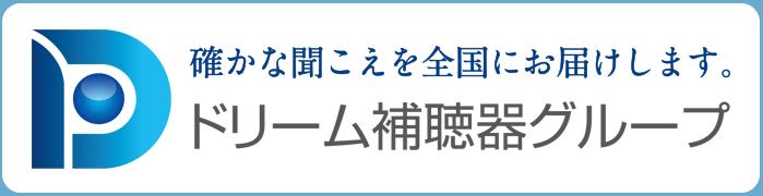 全国の補聴器販売専門店が参画する「ドリーム補聴器グループ」のホームページです。認定補聴器技能者在籍、認定補聴器専門店