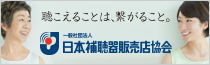 一般社団法人 日本補聴器販売店協会