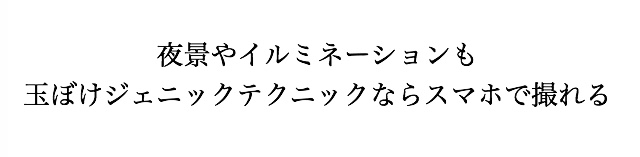 夜景の玉ぼけの撮り方講座 東京セミナー大阪