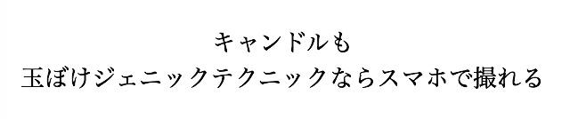 キャンドルの玉ぼけ写真 撮影方法 東京と大阪講座