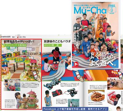 「Mu-Cha9月号」に掲載