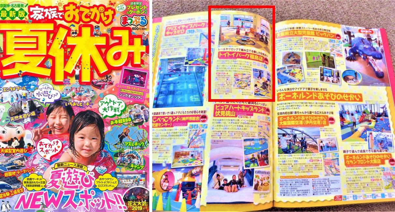2019/06「まっぷる 京阪神・名古屋発 家族でおでかけ 夏休み号」に掲載