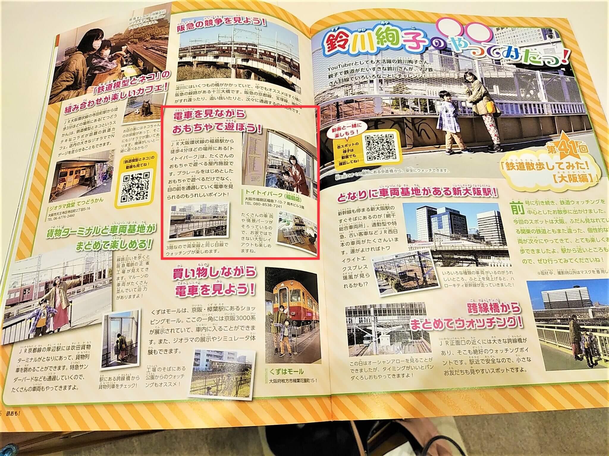 2020/12  「鉄おも!Vol.156 2021年1月号」に掲載