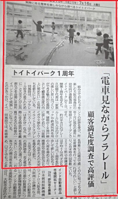 「朝日新聞」に掲載