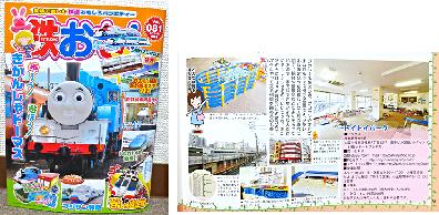 「鉄おも!Vol.081 2014年9月号」に掲載