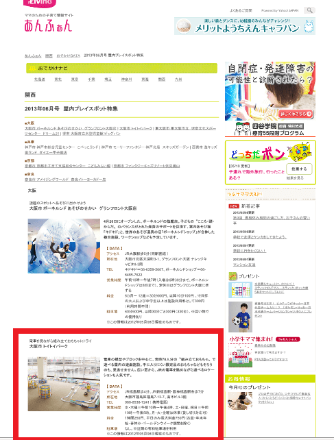 「あんふぁん」6月号「屋内プレイスポット特集」に掲載