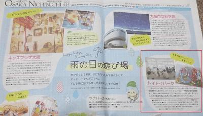 週刊大阪日日新聞「雨の日の遊び場」特集に掲載