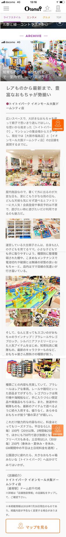 大阪地下鉄アプリ「Otomo!」に掲載