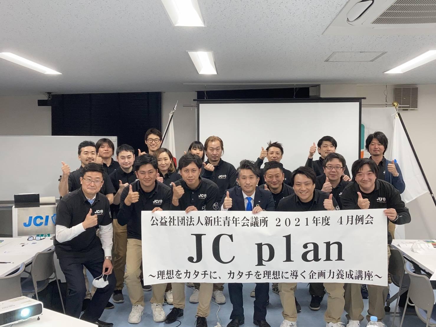 4月例会JC plan開催のご報告