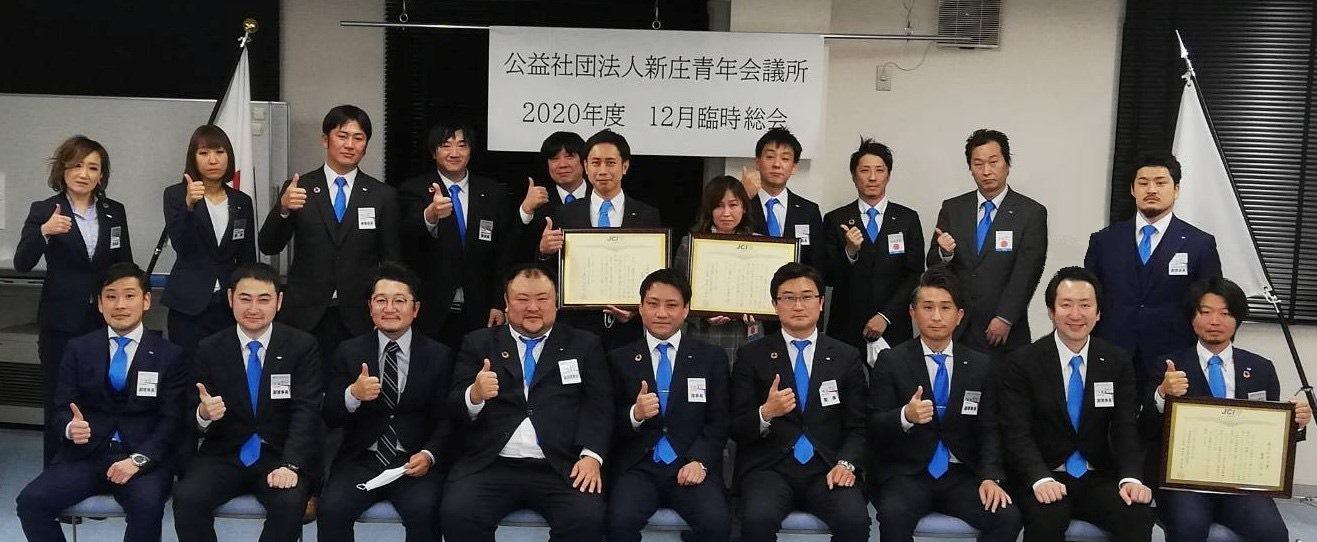 2020年度12月臨時総会