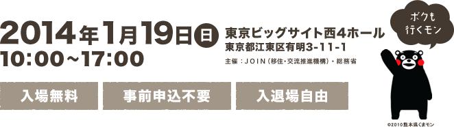 東京ビッグサイト西4ホール