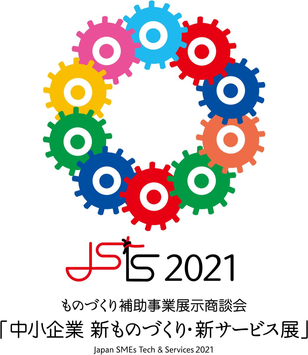 東京ビッグサイト展示会に出展2021年12月8日~10日東7ホールⅮ07