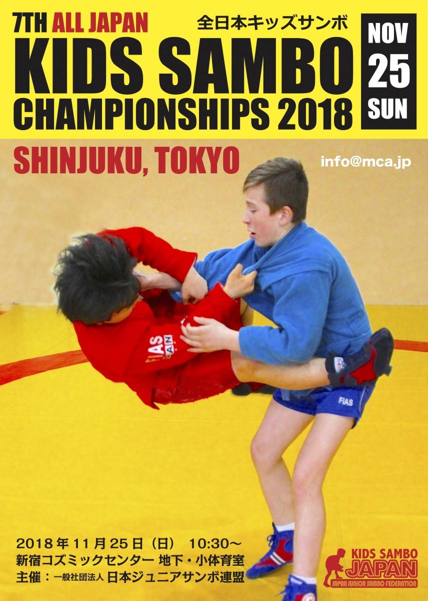 20181125全日本キッズサンボ選手権