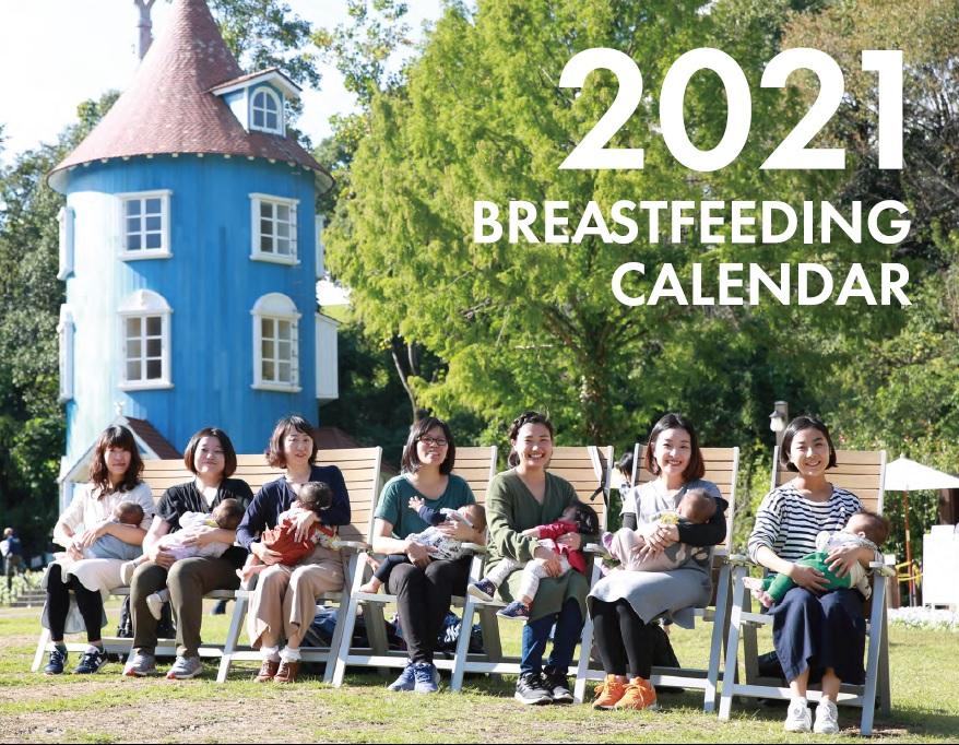 2021年カレンダー完成!