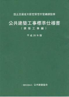公共建築工事標準仕様書