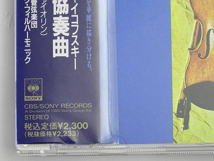フランチェスカッティ(ヴァイオリン)セル指揮クリーヴランド管弦楽団 1961年録音 消費税3% ヴァイオリン教室 バイオリン レッスン