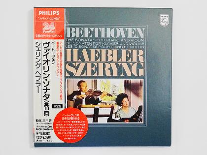 ベートーヴェン ヴァイオリン・ソナタ(全10曲) シェリング | ヘブラー PHILIPS ヴァイオリン教室 バイオリン レッスン