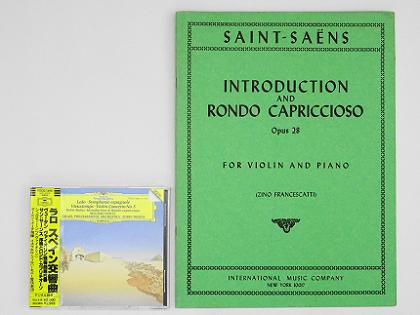 ミンツ(ヴァイオリン)メータ指揮イスラエル・フィルハーモニー管弦楽団 サン=サーンス 序奏とロンド・カプリチオーソ SAINT-SAÉNS INTRODUCTION AND RONDO CAPRICCIOSO INTERNATIONAL MUSIC COMPANY No.1426 ヴァイオリン教室 バイオリン レッスン
