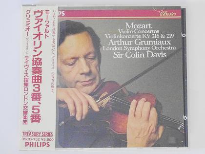 グリュミオー(ヴァイオリン)デイヴィス指揮ロンドン交響楽団 ヴァイオリン教室 バイオリン レッスン