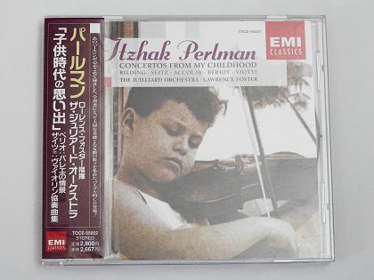 パールマン(ヴァイオリン)「子ども時代の思い出」~バレエの情景etc. ヴァイオリン教室 バイオリン レッスン