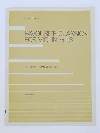 演奏会用ヴァイオリン名曲集vol.3全音楽譜出版社