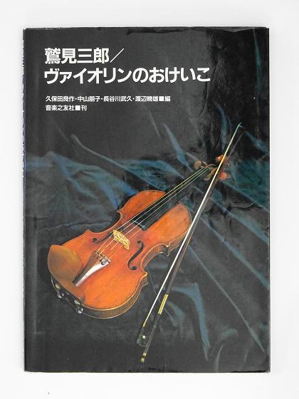 鷲見三郎 ヴァイオリンのおけいこ ヴァイオリン教室 バイオリン レッスン