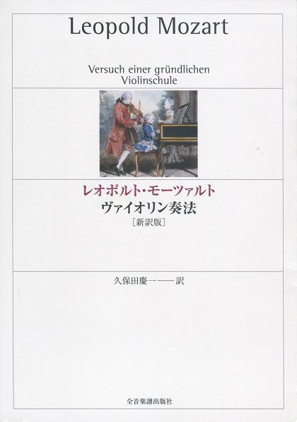 レオポルト モーツァルト ヴァイオリン奏法 差音 加音 ヴァイオリン教室 バイオリン レッスン