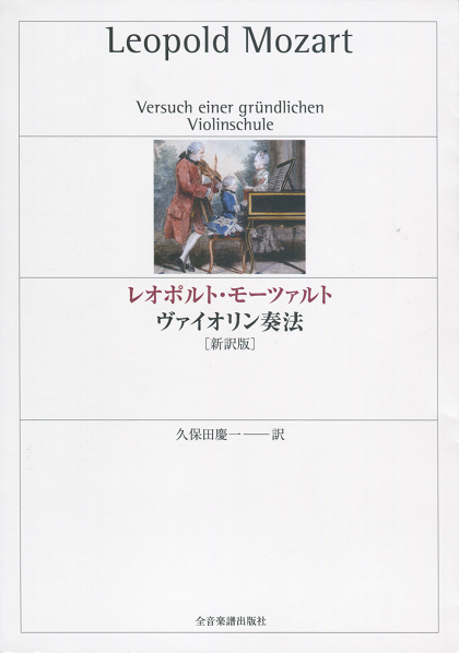 レオポルト・モーツァルト ヴァイオリン奏法 重音 音程 取り方 差音 ヴァイオリン教室 バイオリン レッスン