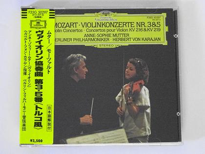 ムター(ヴァイオリン)カラヤン指揮ベルリン・フィル ヴァイオリン教室 バイオリン レッスン