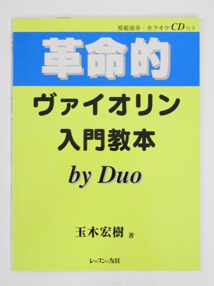 革命的ヴァイオリン入門教本 by DUO Revolutionary Violin Introductory Textbook by DUO 玉木宏樹  ヴァイオリン教室 バイオリン レッスン