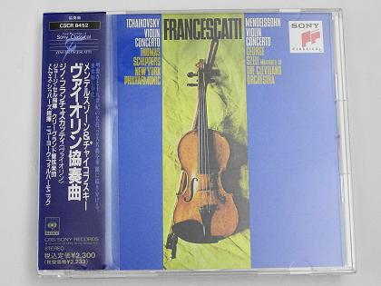 フランチェスカッティ(ヴァイオリン)セル指揮クリーヴランド管弦楽団 1961年録音 ヴァイオリン教室 バイオリン レッスン
