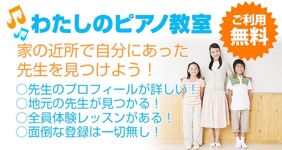 東京で指導熱心なピアノ教室を探そう!