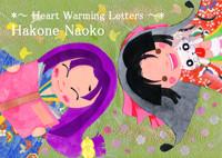 *~ Heart Warming Letters ~*